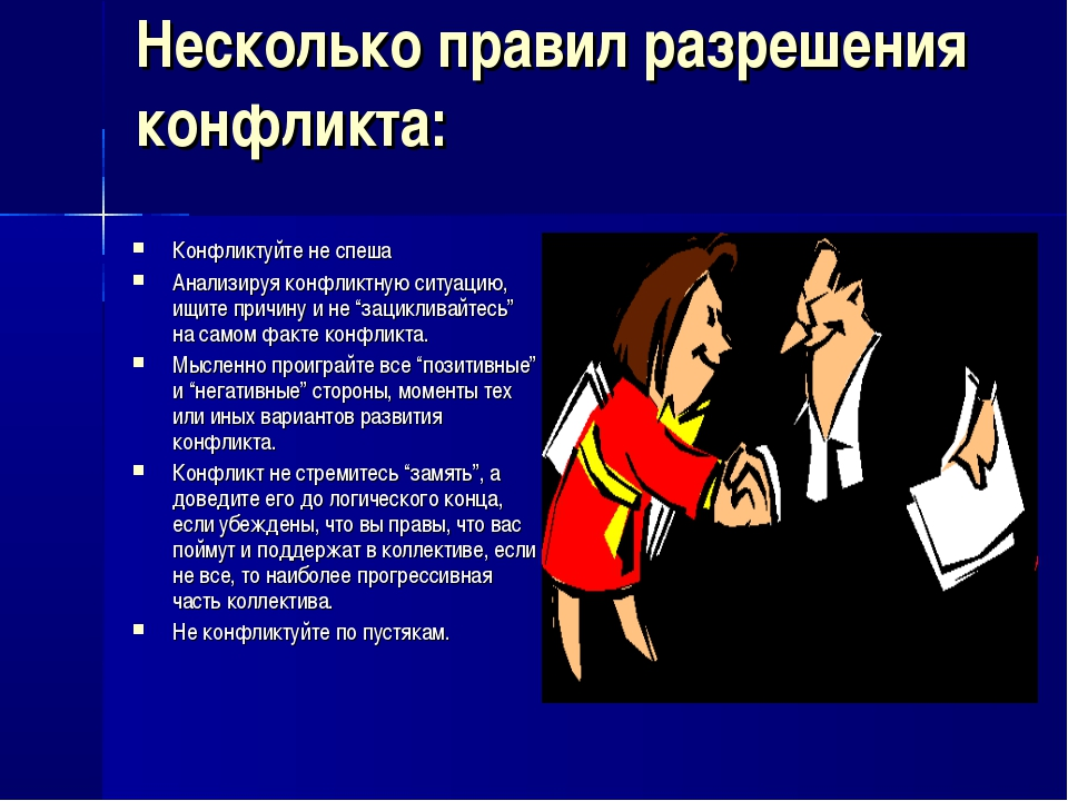 Несколько правил разрешения конфликта: Конфликтуйте не спеша Анализируя конфл...