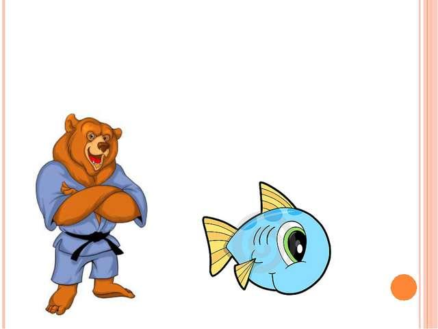 Бурые медведи едят рыбу?