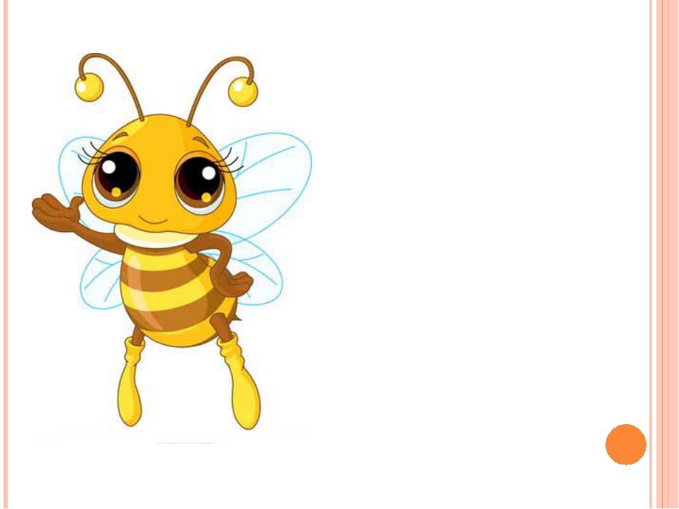 Что случается с пчелой после того, как она ужалит?