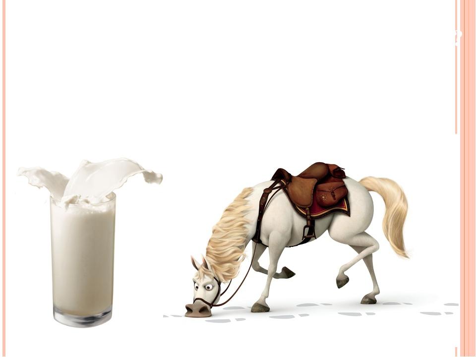 Верите ли вы, что лошадь даёт молоко?