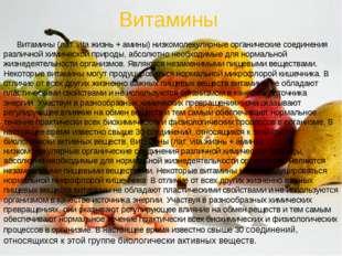 Витамины (лат. vita жизнь + амины) низкомолекулярные органические соединения