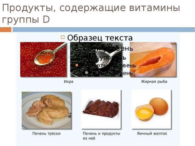 Продукты, содержащие витамины группы D