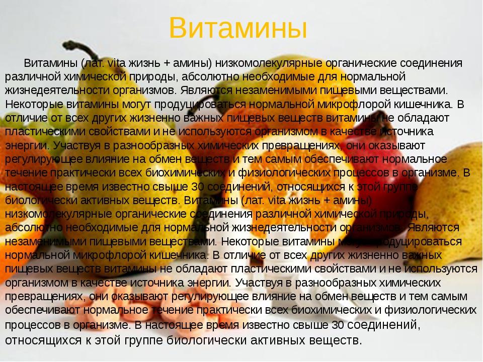 Витамины (лат. vita жизнь + амины) низкомолекулярные органические соединения...