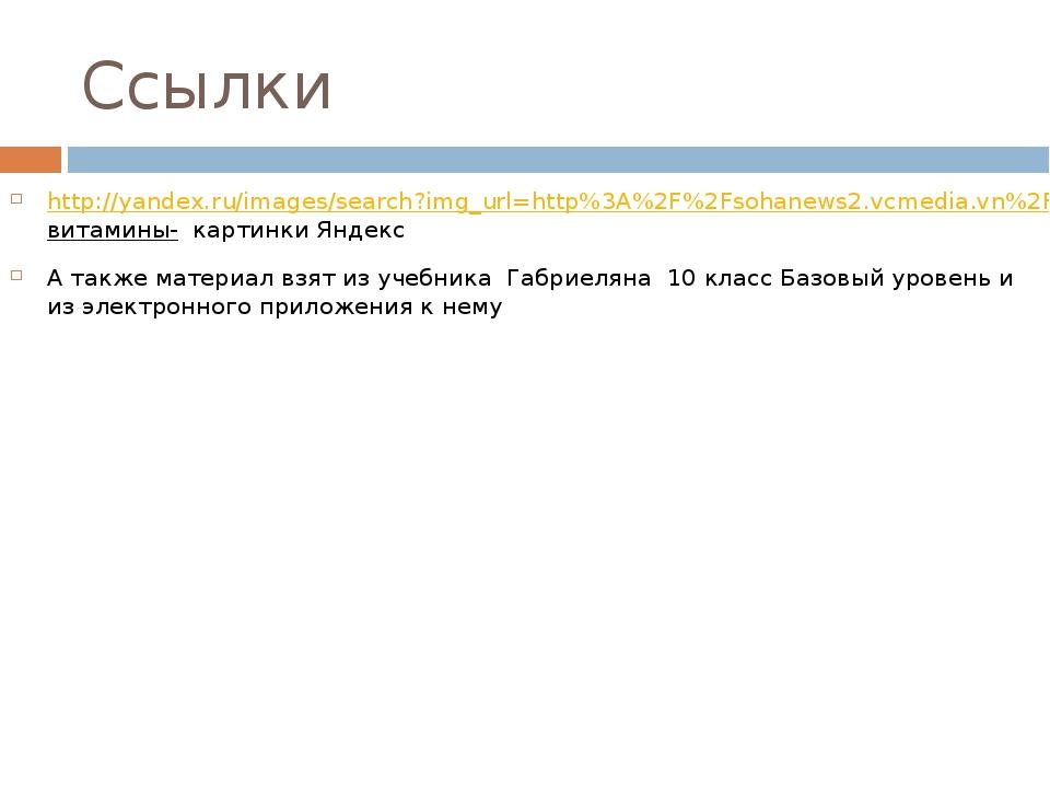 Ссылки http://yandex.ru/images/search?img_url=http%3A%2F%2Fsohanews2.vcmedia....