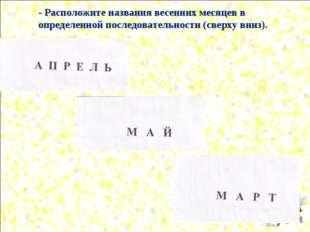 - Расположите названия весенних месяцев в определенной последовательности (св