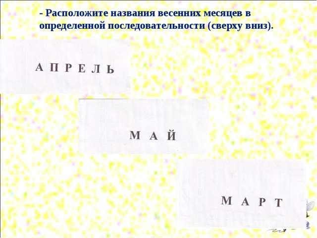 - Расположите названия весенних месяцев в определенной последовательности (св...