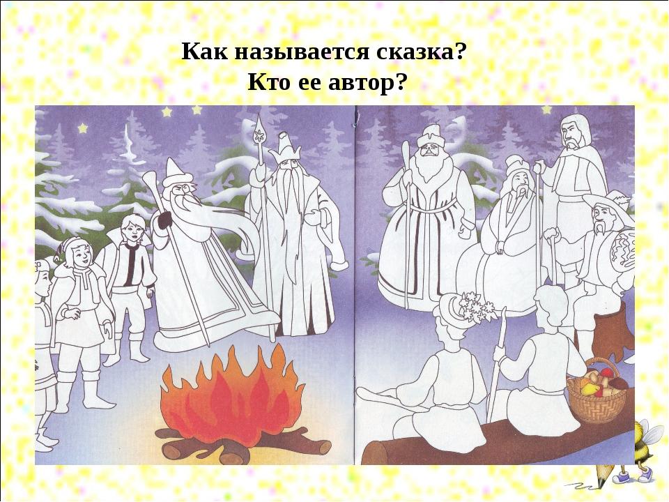 Как называется сказка? Кто ее автор?