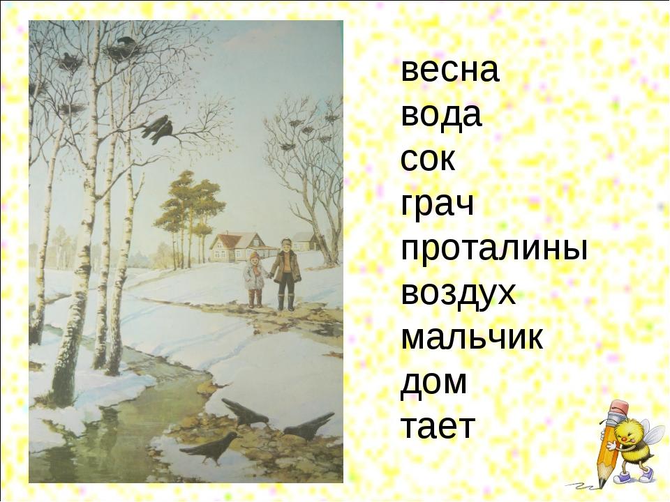 весна вода сок грач проталины воздух мальчик дом тает
