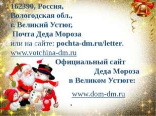 162390, Россия, Вологодская обл., г. Великий Устюг, Почта Деда Мороза ил