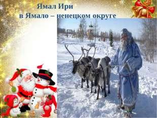 Ямал Ири в Ямало – ненецком округе