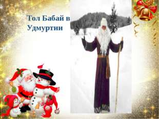 Тол Бабай в Удмуртии