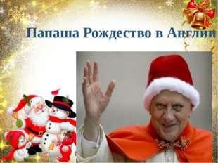 Папаша Рождество в Англии