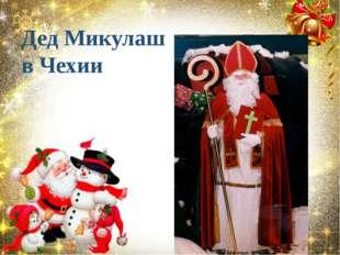 Дед Микулаш в Чехии