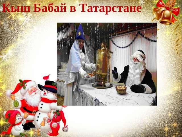 Кыш Бабай в Татарстане