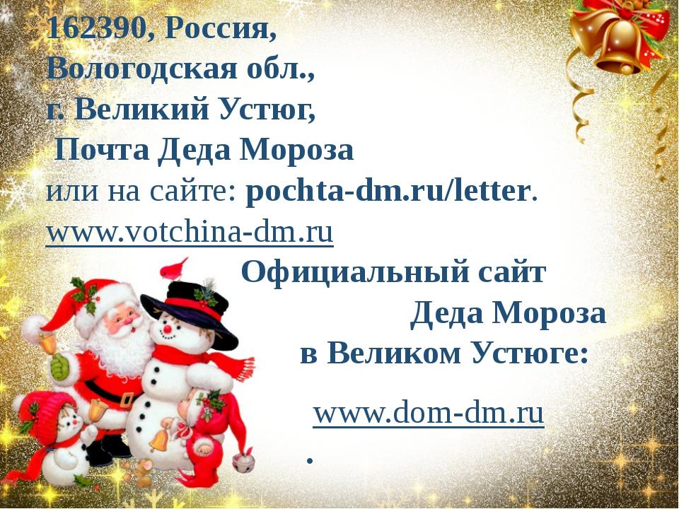 162390, Россия, Вологодская обл., г. Великий Устюг, Почта Деда Мороза ил...