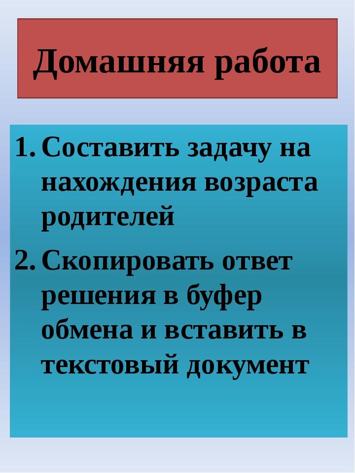 Домашняя работа Составить задачу на нахождения возраста родителей Скопировать...