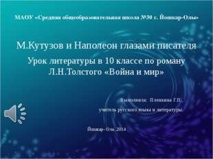 МАОУ «Средняя общеобразовательная школа №30 г. Йошкар-Олы» М.Кутузов и Наполе