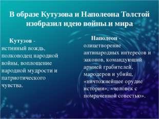 В образе Кутузова и Наполеона Толстой изобразил идею войны и мира Кутузов - и