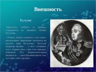 Внешность Кутузов «Простота, доброта и правда» отражаются во внешнем облике К