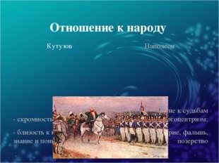 Отношение к народу Кутузов Наполеон - скромность и простота; - близость к про
