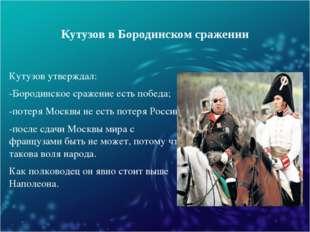 Кутузов в Бородинском сражении Кутузов утверждал: -Бородинское сражение есть