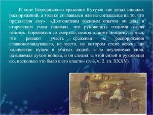 В ходе Бородинского сражения Кутузов «не делал никаких распоряжений, а тольк