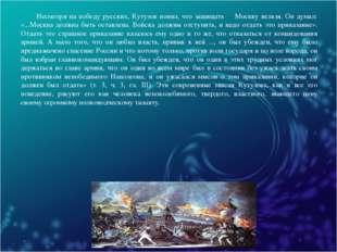Несмотря на победу русских, Кутузов понял, что защищать Москву нельзя. Он ду