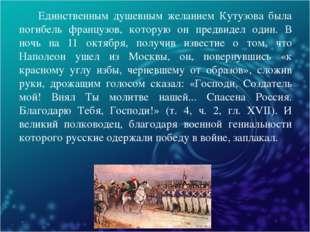 Единственным душевным желанием Кутузова была погибель французов, которую он