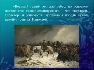 «Военный гений- это дар небес, но основное достоинство главнокомандующего –