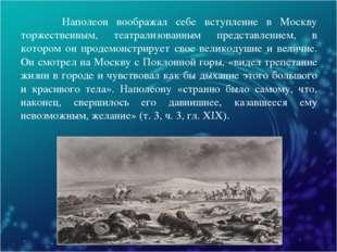 Наполеон воображал себе вступление в Москву торжественным, театрализованным