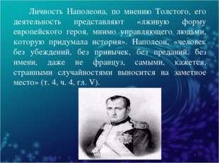 Личность Наполеона, по мнению Толстого, его деятельность представляют «лживу