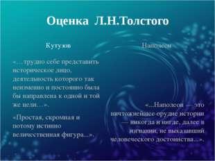Оценка Л.Н.Толстого Кутузов Наполеон «…трудно себе представить историческое л