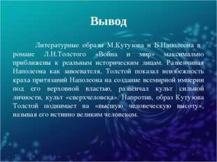 Вывод Литературные образы М.Кутузова и Б.Наполеона в романе Л.Н.Толстого «Вой