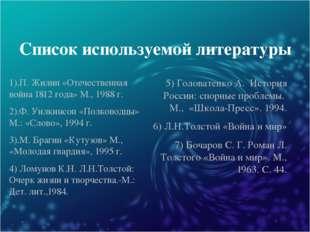 Список используемой литературы 1).П. Жилин «Отечественная война 1812 года» М.