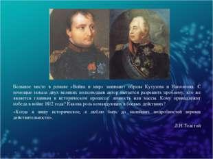 Большое место в романе «Война и мир» занимают образы Кутузова и Наполеона. С