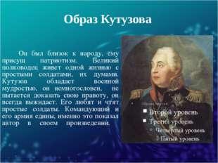 Образ Кутузова Он был близок к народу, ему присущ патриотизм. Великий полково