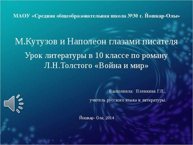 МАОУ «Средняя общеобразовательная школа №30 г. Йошкар-Олы» М.Кутузов и Наполе...