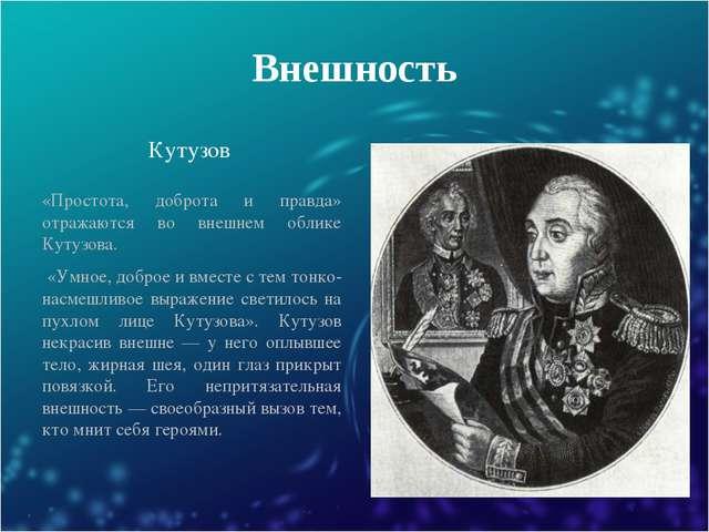 Внешность Кутузов «Простота, доброта и правда» отражаются во внешнем облике К...