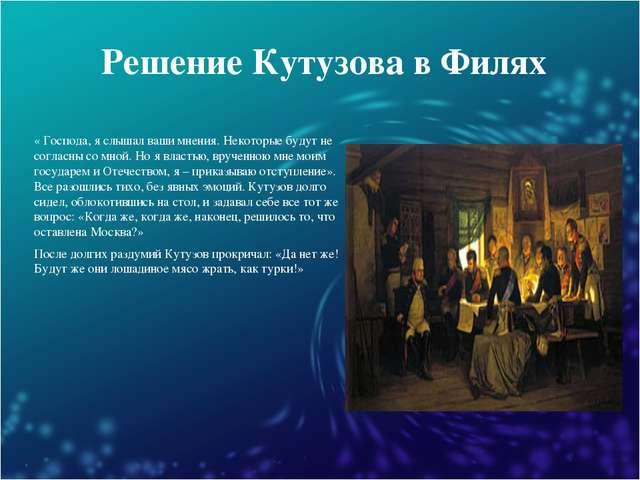 Решение Кутузова в Филях « Господа, я слышал ваши мнения. Некоторые будут не...