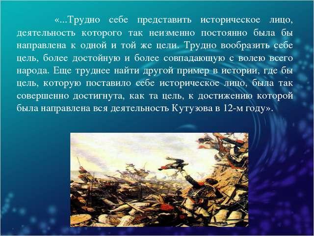 «...Трудно себе представить историческое лицо, деятельность которого так неи...