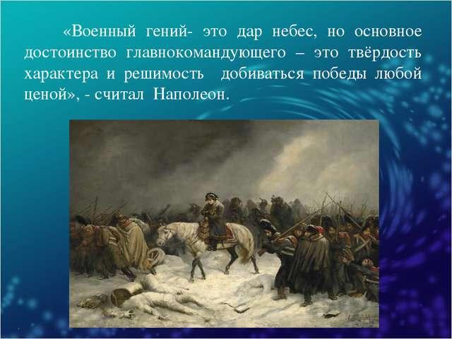 «Военный гений- это дар небес, но основное достоинство главнокомандующего –...