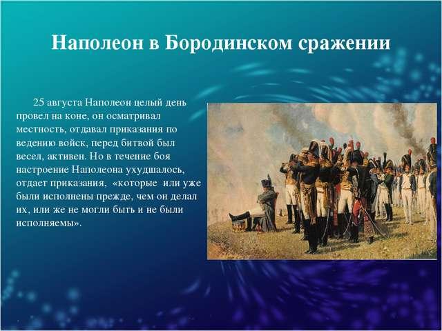 Наполеон в Бородинском сражении 25 августа Наполеон целый день провел на коне...