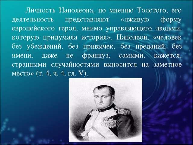 Личность Наполеона, по мнению Толстого, его деятельность представляют «лживу...