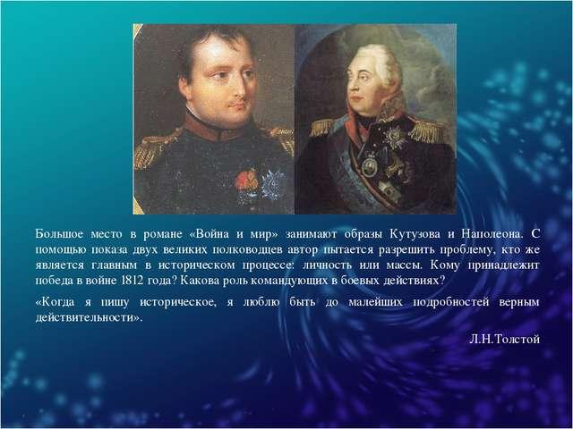 Большое место в романе «Война и мир» занимают образы Кутузова и Наполеона. С...