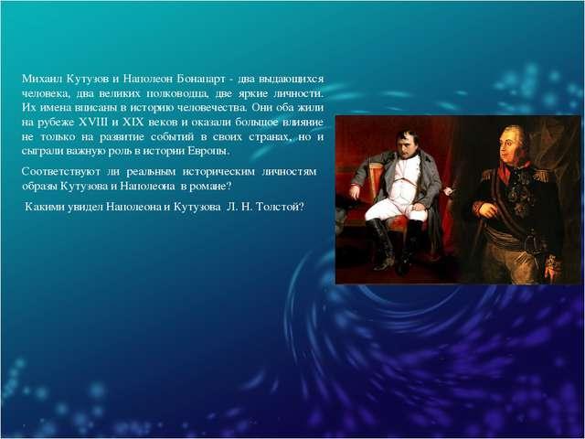 Михаил Кутузов и Наполеон Бонапарт - два выдающихся человека, два великих пол...