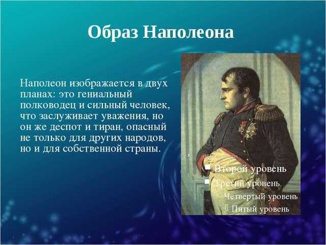 Образ Наполеона Наполеон изображается в двух планах: это гениальный полководе...