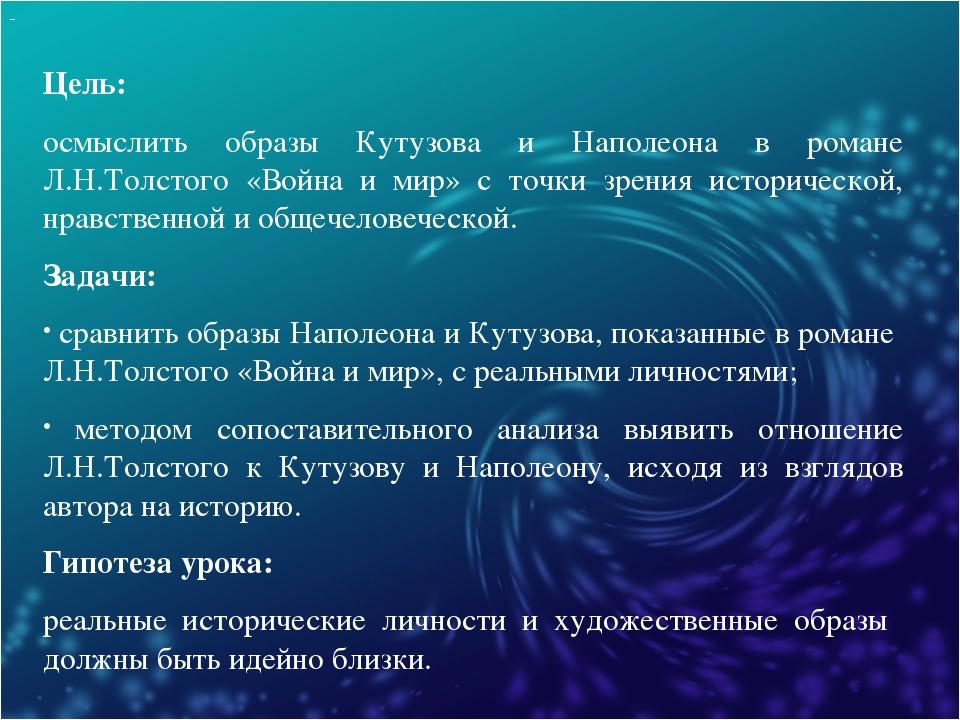 Цель: осмыслить образы Кутузова и Наполеона в романе Л.Н.Толстого «Война и ми...