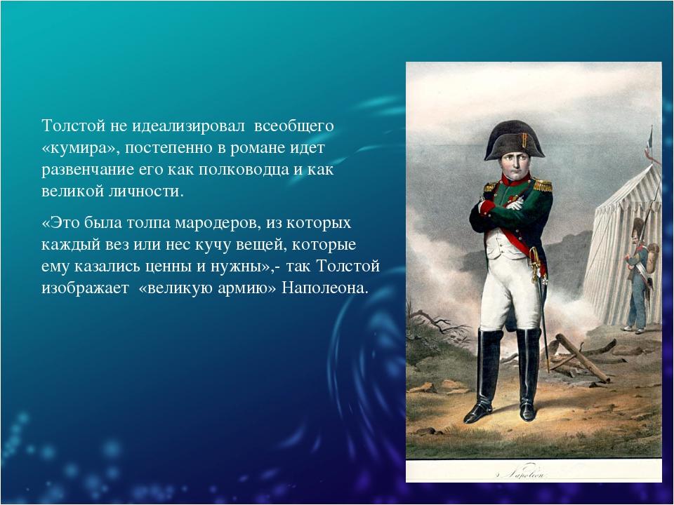 Толстой не идеализировал всеобщего «кумира», постепенно в романе идет развенч...