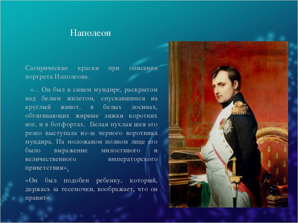 Наполеон Сатирические краски при описании портрета Наполеона. «... Он был в с...