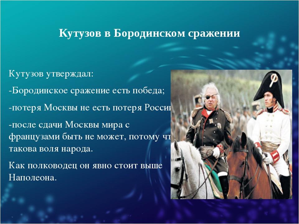 Кутузов в Бородинском сражении Кутузов утверждал: -Бородинское сражение есть...